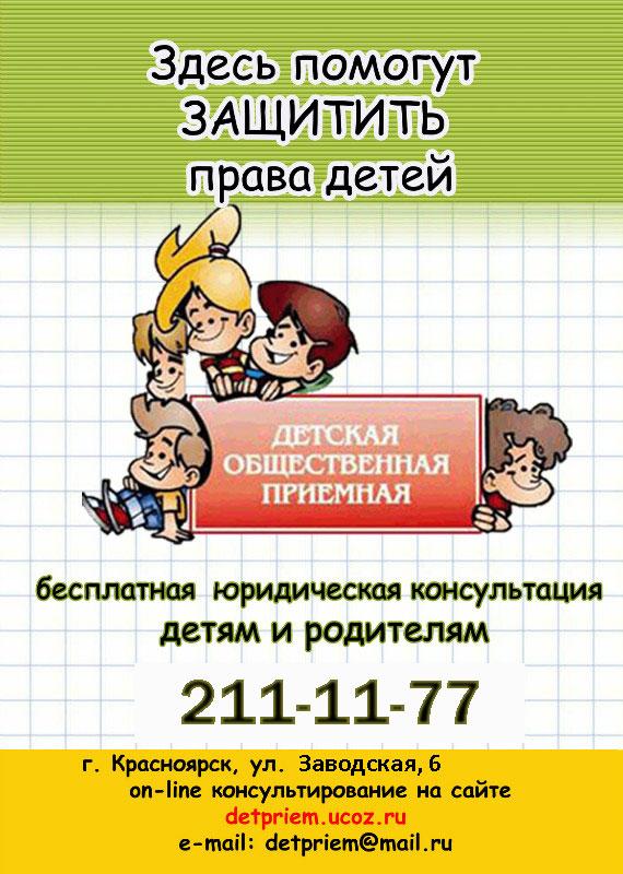 Нужна ли прописка ребенка для детского сада 2016