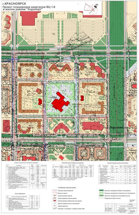 Проект планировки кварталов ВЦ