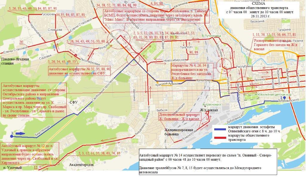 С 7.00 до 10.00 перекроют движение от ул. Биатлонная до центра города.  Перекрытие движения запланированы на пр...